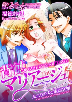 Guilty Marriage -A Wet Bride & Her Two Husbands-