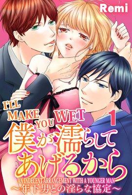 I'll Make You Wet -An Indecent Arrangement with a Younger Man-