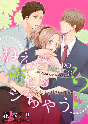 Hey, Wanna Do Me Too? -The Loving Beast and the Rival-