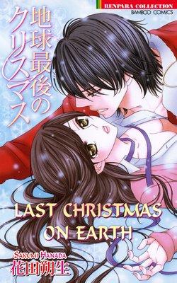 Last Christmas on Earth