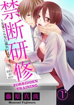 Forbidden Training -She's So Wet!-