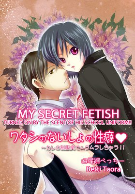 My Secret Fetish -Turned on by the Scent of His School Uniform!!-