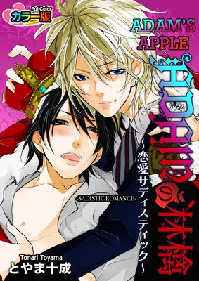 Adam's Apple -Sadistic Romance-