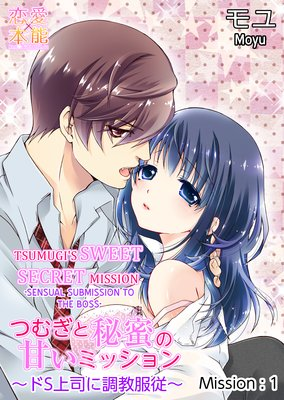 Tsumugi's Sweet Secret Mission -Sensual Submission to the Boss-
