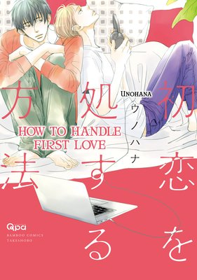 How to Handle First Love [Plus Renta!-Only Bonus]