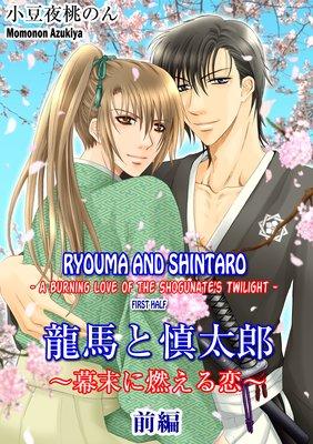 Ryouma and Shintaro -A Burning Love of the Shogunate's Twilight-
