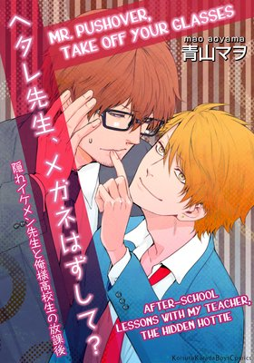 Mr. Pushover, Take off Your Glasses -After-School Lessons with My Teacher, The Hidden Hottie-