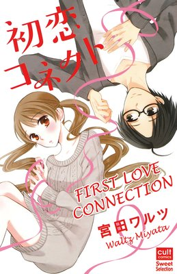First Love Connection
