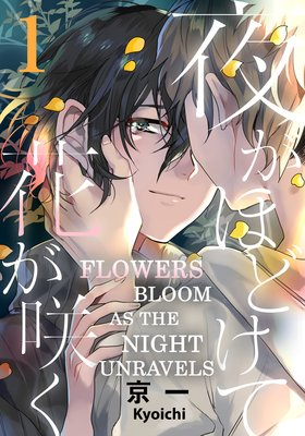 Flowers Bloom as the Night Unravels