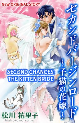 Second Chances: The Kitten Bride