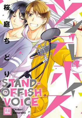 Stand-Offish Voice