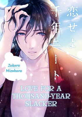Love for a Thousand-Year Slacker [Plus Bonus Page and Renta!-Only Bonus]