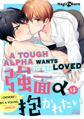 A Tough Alpha Wants to Be Loved -Cornered by a Young Omega-