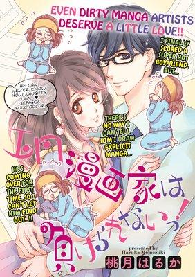 Even Dirty Manga Artists Deserve a Little Love!